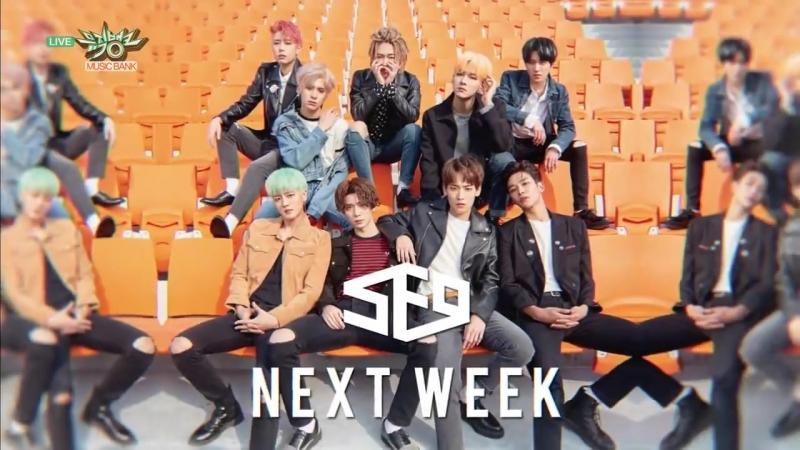 SF9 - Next Week @ Music Bank 180223