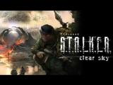 Вредная в S.T.A.L.K.E.R.: Чистое небо   # 3