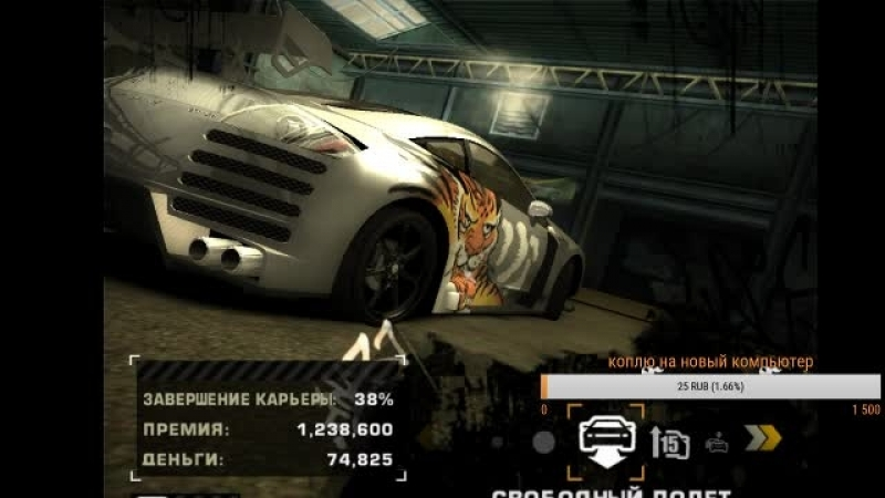 ЗАБЫТАЯ ИГРА Need for Speed: Most Wanted