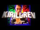 интро для Kirill Rev