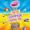 Retro FM Чита