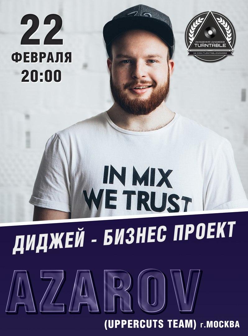 Афиша Самара 22.02 МК Диджей как бизнес проект by Azarov (Upp