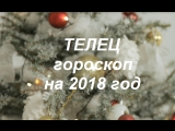 ТЕЛЕЦ - Ведический ГОРОСКОП на 2018 г.