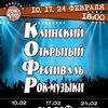 Клинский Открытый Фестиваль Рок-Музыки