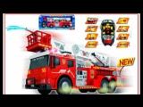Видео обзоры игрушек - Пожарная машина со звуковыми эффектами. Fire truck