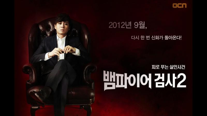Не уходи - Вампир-прокурор 2