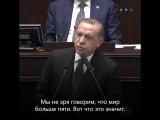 Эрдоган говорит о Восточной Гуте: Да пропади ваши все решения пропадом!