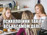 Сериал СТС Психологини. Смотреть мнение психологов. Психолог Валентин Денисов-Мельников