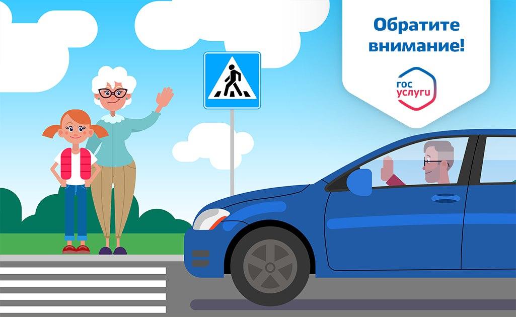 Внимание, автомобилисты!