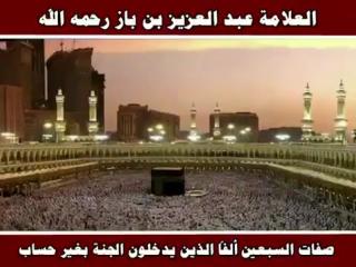 قالﷺ: ' يدخل الجنة من أمتي سبعون ألفا بغير حسـاب هم الذين لا يسترقون ولا يتطيرون وعلى ربهم يتوكلون ' 📚البخاري ومسلم ' ' •قال الإ