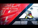 LIVE! «Омские Ястребы» - «Белые Медведи» (09.10 – 14:00)