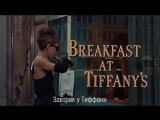 Завтрак у Тиффани | Breakfast at Tiffanys