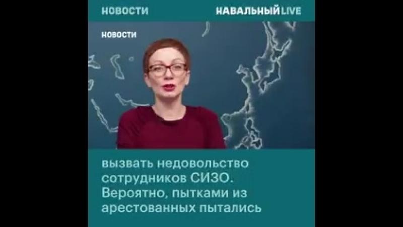 Игоря Шишкина и Виктора Филинкова пытают электрошокером: так силовики выбивают «признания».