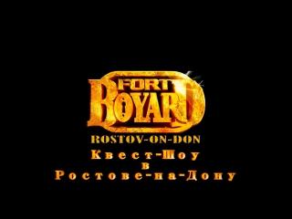 Форт Боярд Ростов-на-Дону квест-шоу, игра которую хотят все!