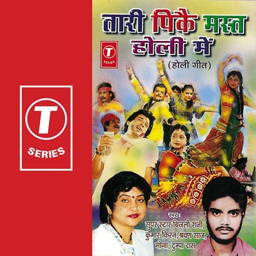 Mona альбом Taari Peeke Mast Holi Mein