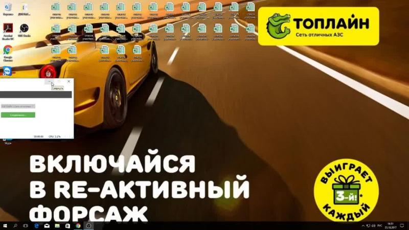 Live: ТОПЛАЙН | Сеть отличных АЗС (г. Омск)