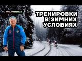 Тренировочный процесс команды Format Udmurtia в зимний период. (2018 год)