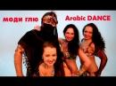 Моди Глю Arabic Dance