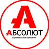 СК АБСОЛЮТ,Пермь|Строительство домов, коттеджей