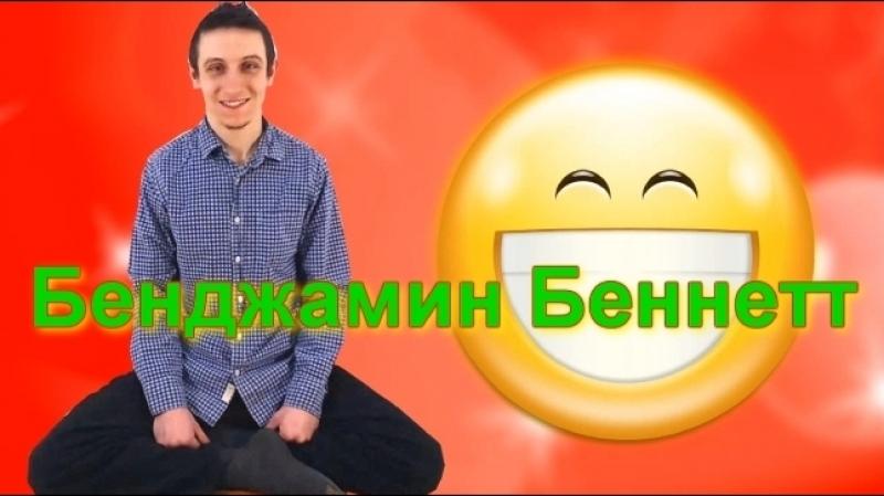 Бенджамин Беннетт Сидит и улыбается
