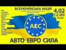 Чернігівці підтримають акцію ГО Авто Євро Сила, яка пройде 4-го лютого