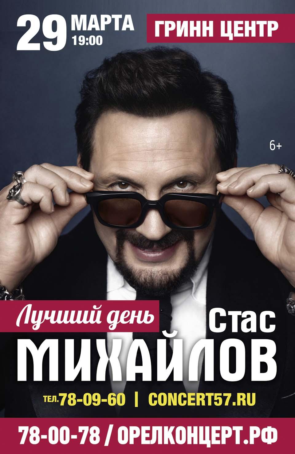 Стас Михайлов «Лучший день»