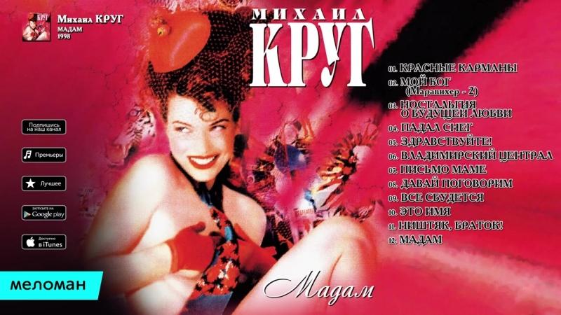 Михаил Круг - Мадам (Альбом 1998 г)