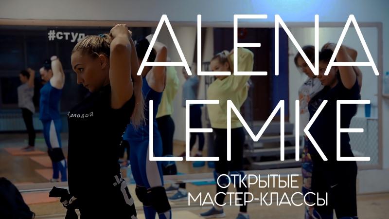 Открытые мастер-классы Алены Лемке 9.01.2017