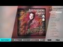 Сергей Трофимов Аристократия помойки 2 Альбом 1996 г