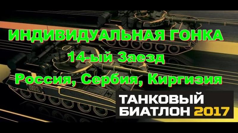 ТАНКОВЫЙ БИАТЛОН 2017 ИНДИВИДУАЛЬНАЯ ГОНКА 14-ый Заезд - Россия, Сербия, Киргизия