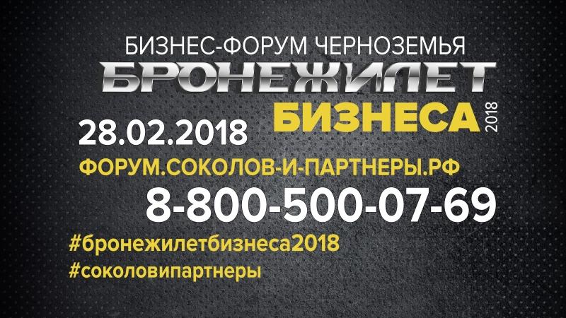 Бронежилет бизнеса 2018. Бизнес форум 28 февраля 2018 года.