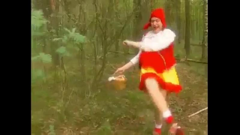 А чего мне бояться? Лес я знаю... Секс люблю!...-рассуждала Красная шапочка по дороге к бабушке