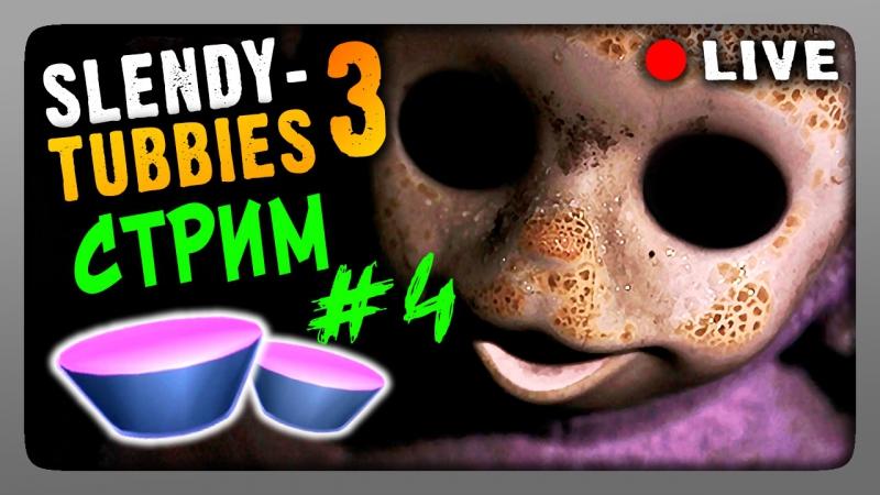Стрим 3 🔴 Slendytubbies 3 Multiplayer ▶ ВЫЖИВАЕМ ВМЕСТЕ