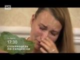 «Супермодель по‑украински» - Рано радоваться!