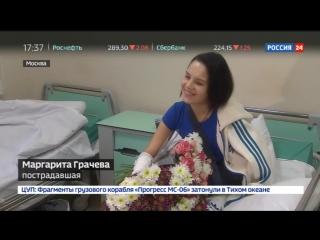 Маргарита Грачева, изувеченная ревнивым супругом, вернулась домой