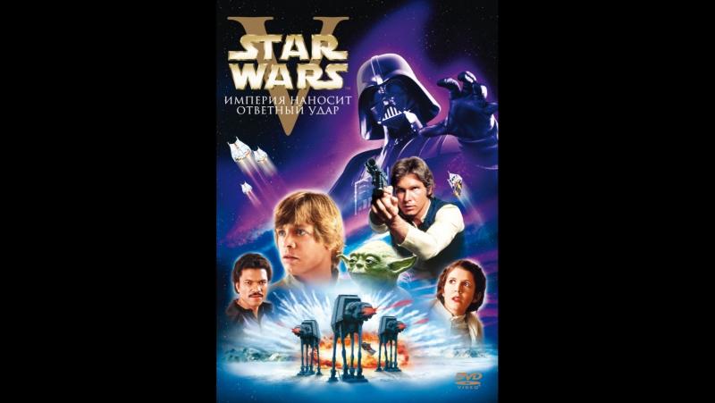 №Звёздные войны: Эпизод 5 – Империя наносит ответный удар (1980) BDRip 720