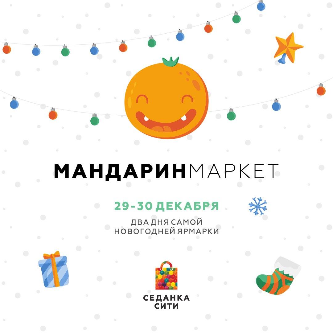 Афиша Владивосток Новогодний Мандарин-маркет 29-30.12 Седанка-сити