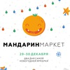 Новогодний Мандарин-маркет 29-30.12 Седанка-сити