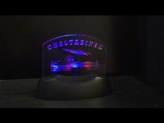 Светильник Метеорит Челябинск на долгую память