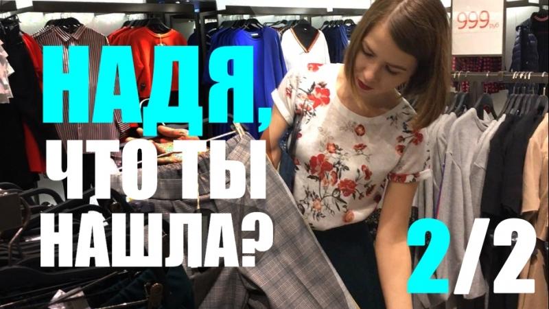 НАДЯ, ЧТО ТЫ НАШЛА? - ГИД по Пермским магазинам (ZARA) 2 часть