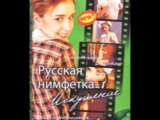 Русская нимфетка. Искушение (2004) Россия