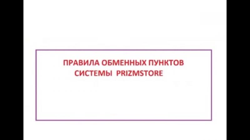 Prizm. Правила обменных пунктов PRIZMSTORE