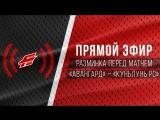 Разминка перед матчем с Куньлунь Ред Стар - ПРЯМОЙ ЭФИР