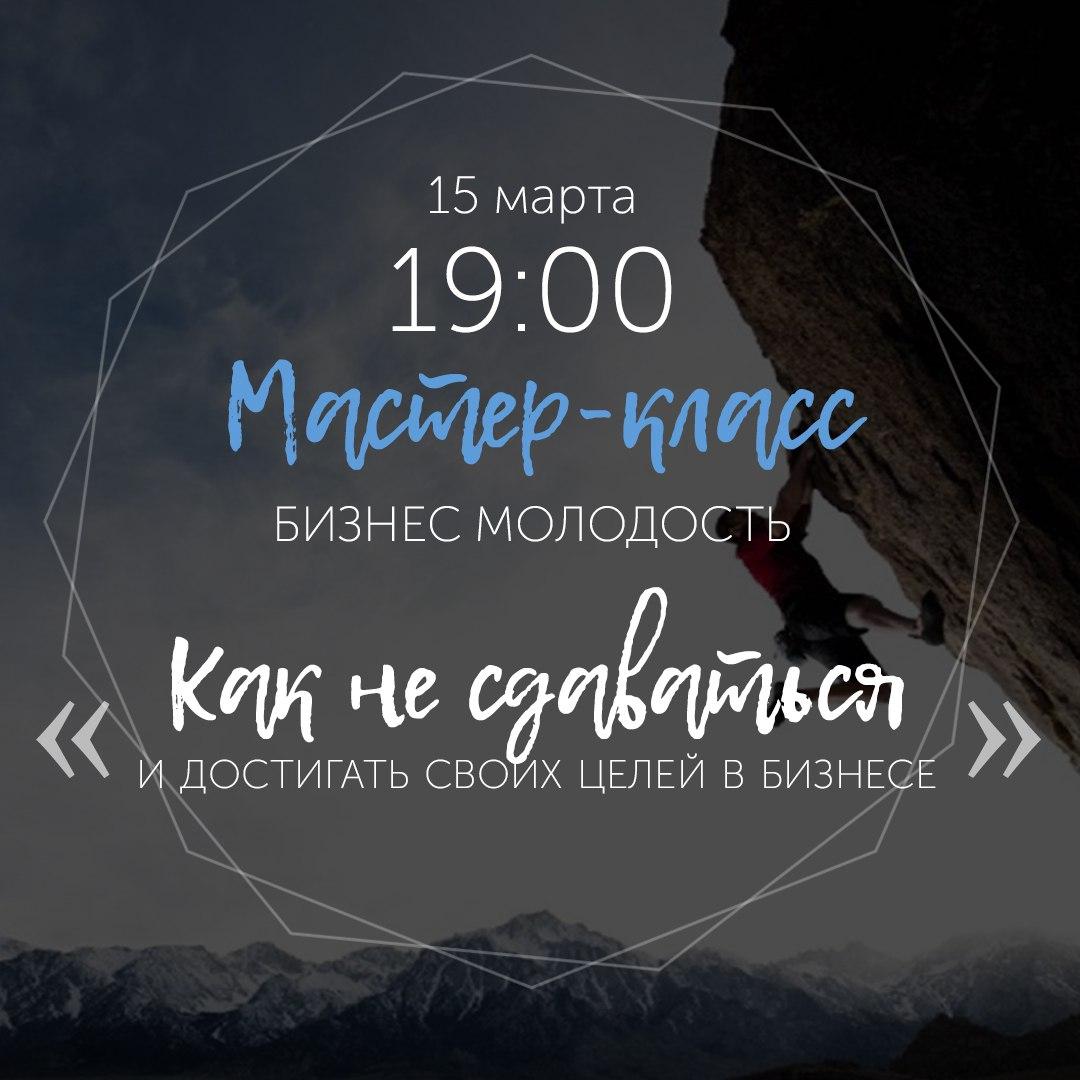 Афиша Краснодар Как не сдаваться и достигать целей в бизнесе/ БМ