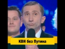 КВН без Путина