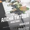 13.03 | Акустика Алены Титовой | TRUBA