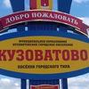 Пресс-служба администрации Кузоватовского района