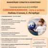 Любовь Сгонник. Кемерово 3-7 ноября 2018г.!