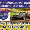 Автошкола Росто-С