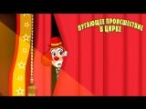 Машкины страшилки • 1 сезон • Пугающее происшествие в цирке - Эпизод 25